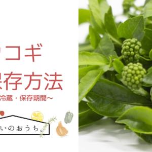 ウコギの保存方法|冷凍・冷蔵・期間と保存食レシピ!