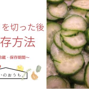 きゅうりを切った後の保存方法|冷凍・冷蔵・期間と保存食レシピ!塩もみで長期可能