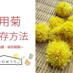 食用菊の保存方法|冷凍・冷蔵・期間と保存食レシピ!長持ちするには?
