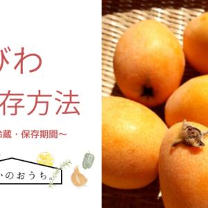 びわの保存方法|冷凍・冷蔵・期間と保存食レシピ!