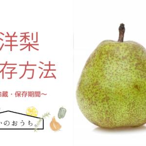 西洋梨の保存方法|冷凍・冷蔵・期間と保存食レシピ!丸ごと