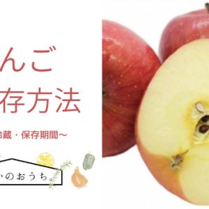りんごの保存方法|冷凍・冷蔵・期間と保存食レシピ!干しドライフルーツは簡単
