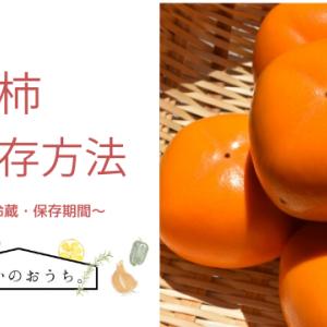 柿の保存方法|冷凍・冷蔵・期間と保存食レシピ!長期保存は干して乾燥