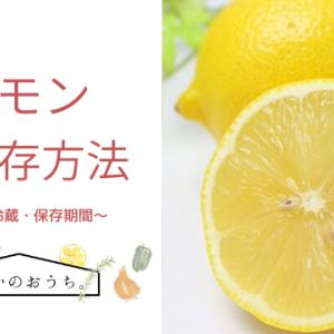 レモンの保存方法|冷凍・冷蔵・期間と保存食レシピ!シロップは長期保存可能