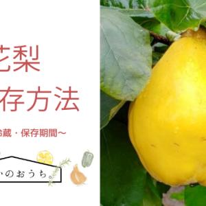 花梨(かりん)|冷凍・冷蔵・期間や保存食レシピ!干すと長持ち