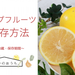 グレープフルーツの保存方法|冷凍・冷蔵・期間と保存食レシピ!干すと栄養倍増