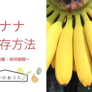 バナナの保存方法|冷凍・冷蔵・期間と保存食レシピ!干すと甘みと栄養が増える
