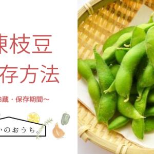 冷凍枝豆の解凍後の日持ち(賞味期限)と栄養の流失を防ぐため