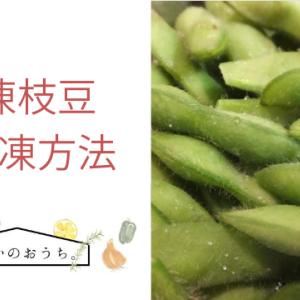 冷凍枝豆の解凍方法 美味しい食べ方 茹でる/流水/焼く/レンジの中でこれ!