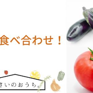 なすの食べ合わせで良いものは?トマトやきのこ・チーズなど栄養効果抜群!