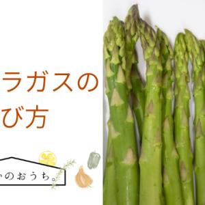 アスパラガスの選び方は見た目や茎の太さ!まっすぐなものは新鮮
