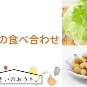 レタスの食べ合わせで栄養を一番引き出せる食材は?