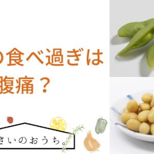 枝豆の食べ過ぎは腹痛?量はどのくらい?