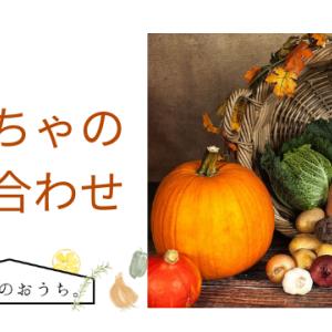 かぼちゃの食べ合わせ ダイエット・免疫アップ別で解説