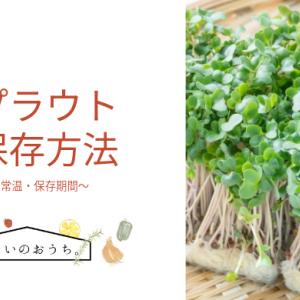 スプラウトの保存方法|冷凍・冷蔵・保存期間と保存食レシピ!野菜の栄養を逃がさないコツ