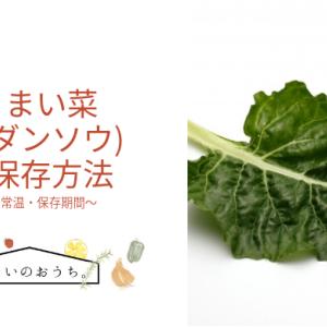 うまい菜(フダンソウ)の保存方法|冷凍・冷蔵・保存期間と保存食レシピ!