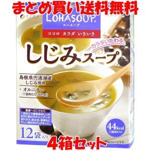 楽天でシジミスープ買いました。