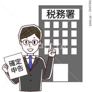税務署に行ってきます。