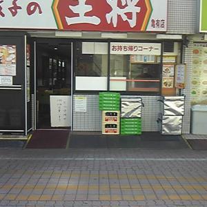 餃子の王将店内改装工事決定!