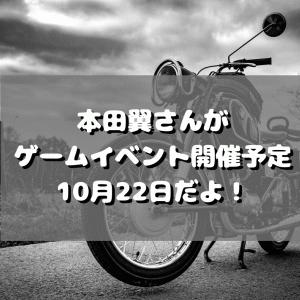 本田翼さんが「ほんだのばいく」開設1周年イベントをさいたまスーパーアリーナ―で開催予定