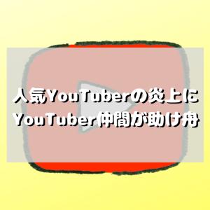 人気YouTuber『最終兵器俺達』リーダーこーすけの炎上にYouTuber仲間が助け舟