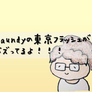 Vaundyの「東京フラッシュ」がバズってる!Vaundyさんってどんな人?