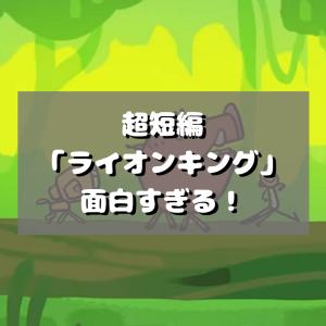 超短編「ライオンキング」「バンビ」が面白すぎる!