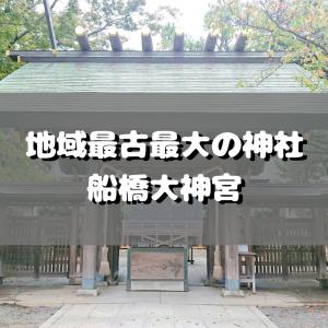 津田沼・船橋エリアの隠れ名所 船橋大神宮 地域最古最大の神社