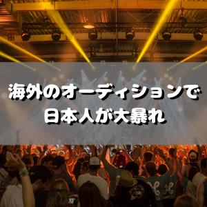 ゆりやんよりすごい?!日本人が海外のオーディション番組で大暴れ