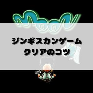 【Switch】moonのジンギスカンゲームクリアのコツ