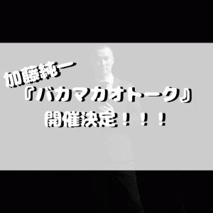 加藤純一、男性限定のトークイベント開催決定!