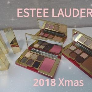 【エスティ ローダー】2018年クリスマスコフレを振り返る。