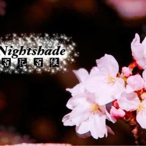 Nightshade/百花百狼|評価
