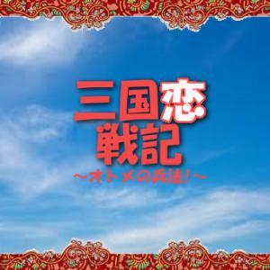 三国恋戦記~オトメの兵法!~(Switch版)|初回感想