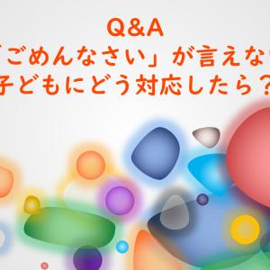 【Q&A質問回答】ごめんなさいが言えない子どもにどう対応したら…