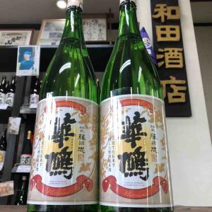 華鳩 藤田杜氏自作米特別純米酒