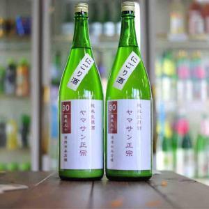 ヤマサン正宗 精米90% 純米生原酒 にごり酒