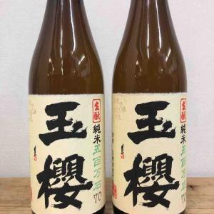 玉櫻 -生酛 純米 五百万石70-