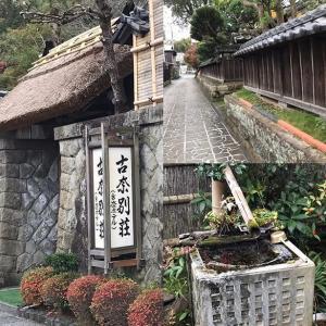 温泉@古奈別荘