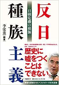 本日の一冊:『反日種族主義 日韓危機の根源』