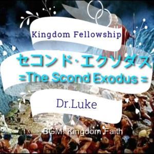 Dr.Lukeのワンショット:セコンド・エクソダス