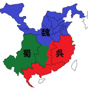 三国志:歴史に if はなく、学問に解はない