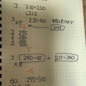 オンライン56練 #18