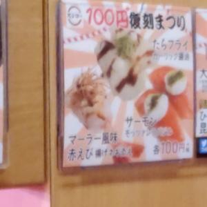 2019.6.9 スシロー 創業祭 第二弾 100円復刻まつり