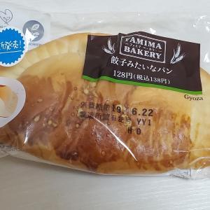 2019.6.22 ファミリーマート ○○みたいなシリーズ!? 「餃子みたいなパン」