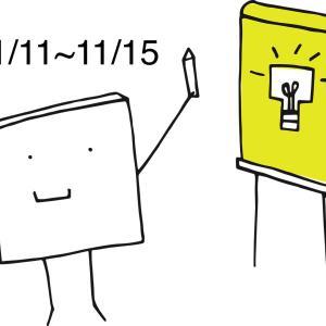 11月11日〜15日