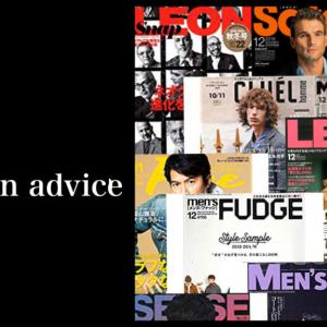 Fashion advice /ファッションアドバイス