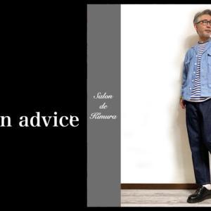 Fashion advice /ファッションアドバイス2