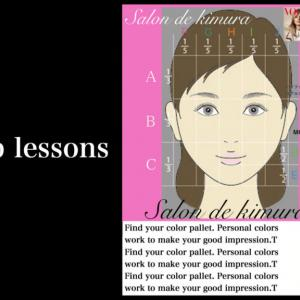 サロン ド  キムラのファッション・メイクアドバイス