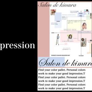 サロン ド キムラのファッションアドバイス方法